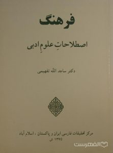فرهنگ اصطلاحات علوم ادبی, دکتر ساجد الله تفهیمی, چاپ پاکستان, (MZ4706)