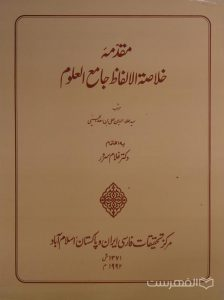 مقدّمۀ خلاصة الالفاظ جامع العلوم, مرتب سیدعلاءالدین علی بن سعدالحسینی, به اهتمام دکتر غلام سرور, چاپ پاکستان, (MZ4709)