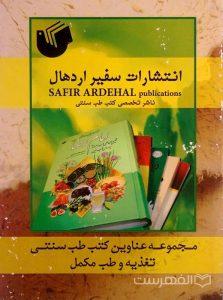 انتشارات سفیر اردهال, ناشر تخصصی کتب طب سنتی, مجموعه عناوین کتب طب سنتی تغذیه و طب مکمل, (HZ4795)
