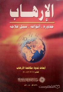 الإرهاب, جذوره - أنواعه - سبل علاجه, أبحاث ندوة مکافحة الإرهاب, چاپ افغانستان, (HZ4798)