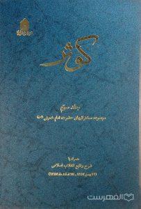 کوثر, جلد سوم, مجموعه سخنرانیهای حضرت امام خمینی (س), همراه با شرح وقایع انقلاب اسلامی, (HZ4799)