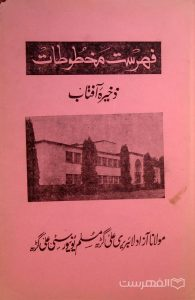 فهرست مخطوطات ذخیره آفتاب, مولانا آزاد لاتبریری علی گره مسلم یونیورستی علی گره, چاپ هند, (HZ4808)