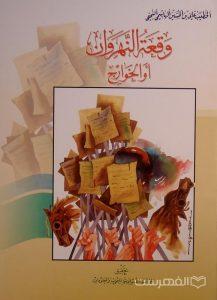 وقعة النهروان أوالخوارج, لمؤلفه الخطیب علی بن الحسین الهاسمی النجفي, تحقیق: المؤسسة الأسلامیه للبحوث والمعلومات, (HZ4812)