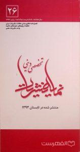 نمایه نشریات تخصصی و دینی, منتشر شده در تابستان 1393, سال هفتم/ شماره بیست و ششم/پاییز 1393, فصل نامه اطلاع رسانی مقالات نشریات دینی, معاونت پژوهش حوزه های علمیه, (HZ4830)