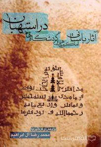آثار باستانی، اماکن مذهبی و گردشگاه ها در استهبان, پژوهش و گردآوری: محمدرضا آل ابراهیم, (HZ4834)