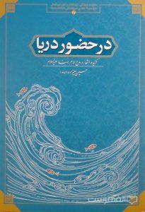 در حضور دریا, گزیده اشعار در مدح امام رضا علیه السلام, حسین علیزاده (حامد), (HZ4839)