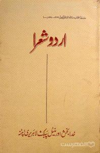اردو شعرا, خدابخش اورینتل پبلک لائبریری پتنه, سلسلۀ انتخاب رساله الناظر لکهنو, چاپ هند, (HZ4852)