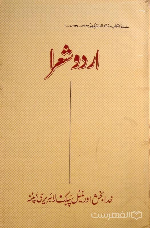 اردو شعرا, خدابخش اورنیتل پبلک لاتبریری پتنه, سلسلۀ انتخاب رساله الناظر لکهنو, چاپ هند, (HZ4852)