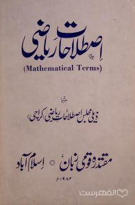 اصطلاحات ریاضی, مرتبه ذیلی مجلس اصطلاحات ریاضی (کراچی), مقتدره قومی زبان, اسلام آباد, چاپ پاکستان, (HZ4857)