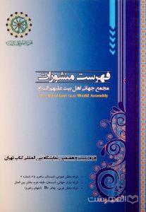 فهرست منشورات, مجمع جهانی اهل بیت علیهم السلام, ویژه بیست و هفتمین نمایشگاه بین المللی کتاب تهران, (HZ4860)