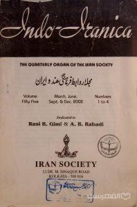 مجلۀ روابط فرهنگی هند و ایران, Dedicated to: Rusi B. Gimi & A. B. Rabadi, چاپ هند, (HZ4863)