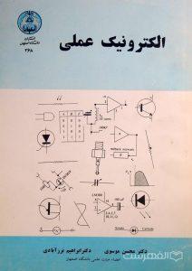 الکترونیک عملی, دکتر محسن موسوی, دکتر ابراهیم برز آبادی, (HZ4882)