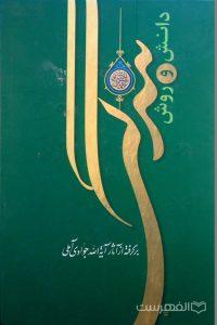 دانش و روش بندگی, برگرفته از آثار آیة الله جوادی آملی, (MNA4902)