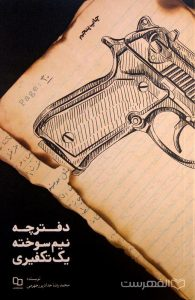 دفترچه نیم سوخته یک تکفیری, نویسنده: محمدرضا حداد پورجهرمی, چاپ پنجم, (HZ4925)