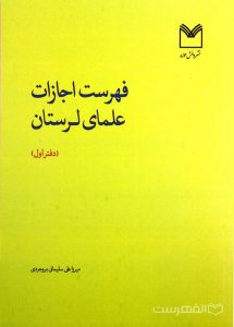 فهرست اجازات علمای لرستان, دفتر اول, میرزاعلی سلیمانی بروجردی, (HZ4926)