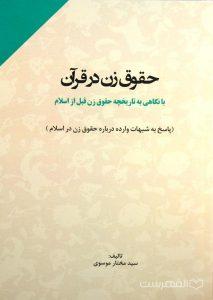 حقوق زن در قرآن با نگاهی به تاریخچه حقوق زن قبل از اسلام, پاسخ به شبهات وارده درباره حقوق زن در اسلام, تألیف: سید مختار موسوی, (HZ4930)