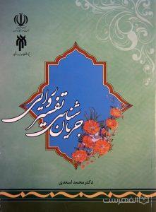 جریان شناسی تفسیر روایی, دکتر محمد اسعدی, پژوهشگاه حوزه و دانشگاه, (HZ4931)