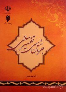جریان شناسی تفسیر سلفی, دکتر علی فتحی, (HZ4933)