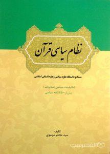 نظام سیاسی قرآن, منشاء و خاستگاه علوم سیاسی و علوم انسانی اسلامی, تألیف: سید مختار موسوی, (HZ4937)