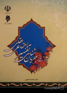 جریان شناسی تفسیر اجتماعی عقلی, دکتر محمد اسعدی, پژوهشگاه حوزه و دانشگاه, (HZ4942)