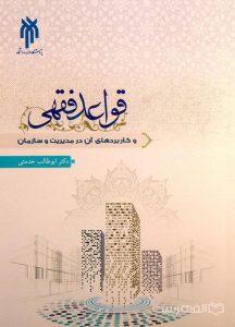 قواعد فقهی و کاربردهای آن در مدیریت و سازمان, دکتر ابوطالب خدمتی, پژوهشگاه حوزه و دانشگاه, (HZ4949)