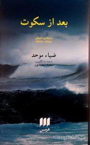 بعد از سکوت, منتخب اشعار 1396-1394, ضیاء موحد, ترجمه به انگلیسی: سعید سعیدپور, (HZ4960)