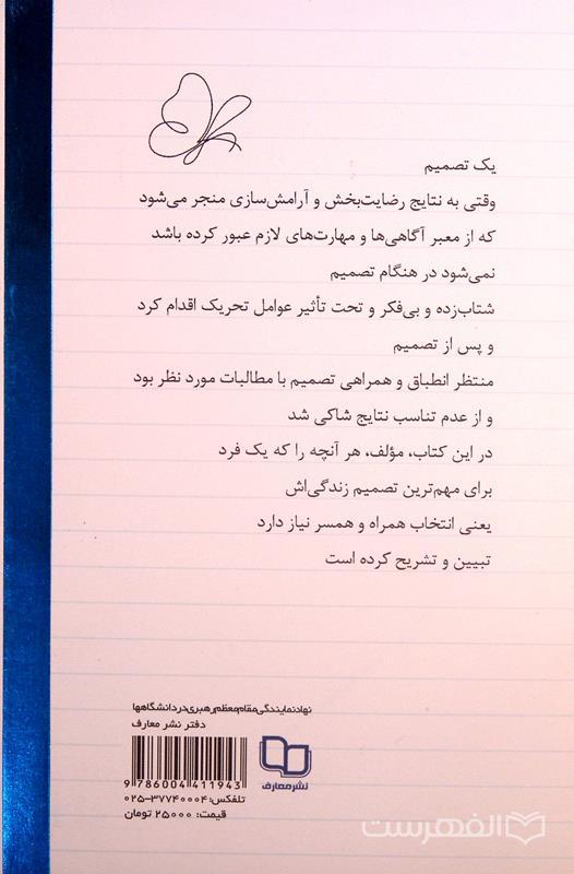 Image result for کتاب ازدواج دکتر حبشی