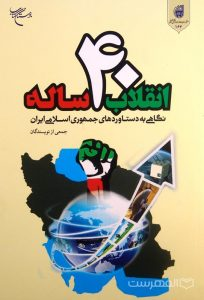 انقلاب 40 ساله, نگاهی به دستاوردهای جمهوری اسلامی ایران, جمعی از نویسندگان, (HZ4962)