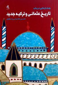 جستارهایی درباب تاریخ عثمانی و ترکیه جدید, حسن حضرتی و دیگران, (HZ4967)