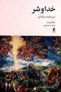 خدا و شر, درسنامه مسئله شر, مایکل پترسون, ترجمه حسن قنبری, (HZ4976)