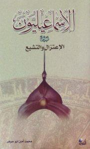 الإسماعیلیون بین الإعتزال والتشیع, محمد امین ابو جوهر, چاپ دمشق, رطوبت دیده, (HZ1312P)