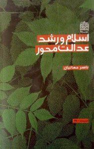 اسلام و رشد عدالت محور, ناصر جهانیان, اقتصاد-35, (HZ1261)
