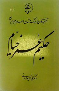 حکیم عمر خیام, آفرینندگان فرهنگ و تمدن اسلام و بوم ایران, دکتر علی اکبر ولایتی, (HZ1276P)