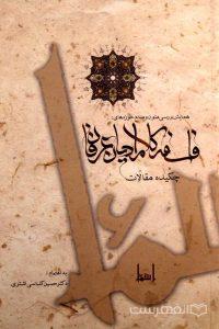 همایش بررسی متون و منابع حوزه های: فلسفه کلام ادیان عرفان