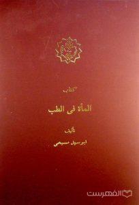 کتاب المأة فی الطب