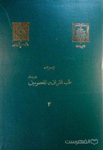 مجموعه طب القرآن و المعصومین علیهم السلام 3