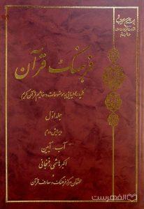 فرهنگ قرآن، کلید راهیابی به موضوعات و مفاهیم قرآن کریم