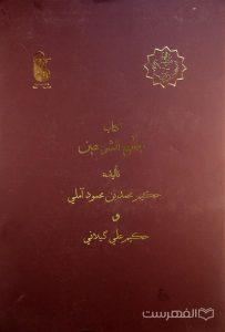 کتاب جامع الشرحین