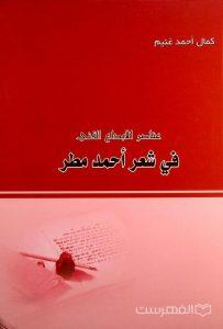 عناصر الابداع الغنی فی شعر أحمد مطر