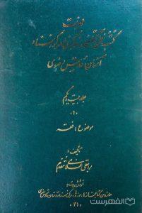 فهرست کتب خطی کتابخانه مرکزی و مرکز اسناد آستان قدس رضوی (جلد بیست و یکم)