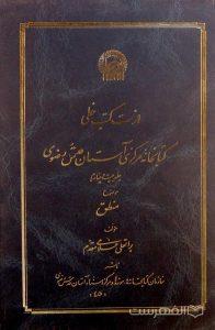 فهرست کتب خطی کتابخانه مرکزی آستان قدس رضوی (جلد بیست و چهارم)