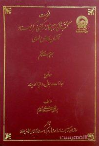 فهرست کتب خطی کتابخانه مرکزی و مرکز اسناد آستان قدس رضوی (جلد بیست و هفتم)