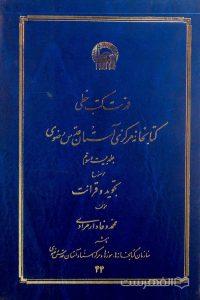 فهرست کتب خطی کتابخانه مرکزی آستان قدس رضوی (جلد بیست و سوم)