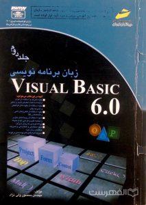 زبان برنامه نویسی VISUAL BASIC 6.0 (جلد دوم)