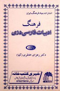 فرهنگ ادبیات فارسی دری