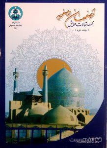 مجموعه مقالات همایش اصفهان و صفویه