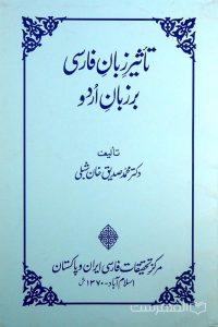 تأثیر زبان فارسی بر زبان اردو