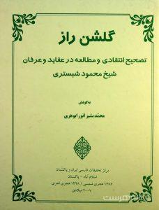 گلشن راز، تصحیح انتقادی و مطالعه در عقاید و عرفان شیخ محمود شبستری