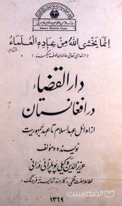 دار القضاء در افغانستان از اوائل عهد اسلام تا عهد جمهوریت