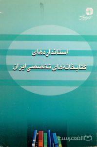 استانداردهای کتابخانه های تخصصی ایران